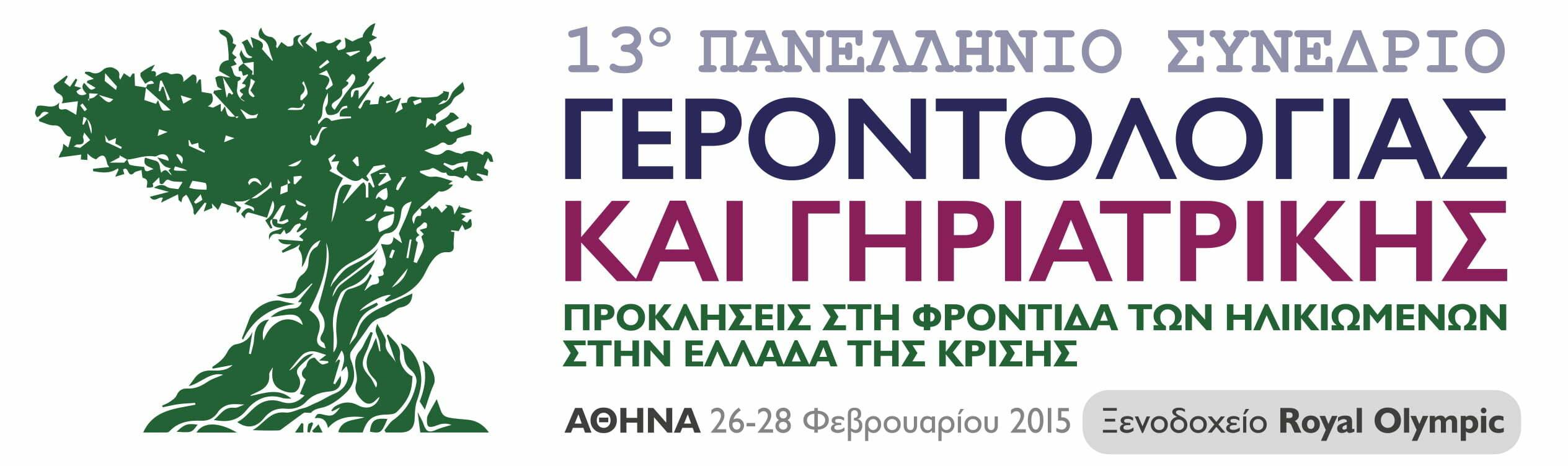 140917 Logo Συνεδρίου