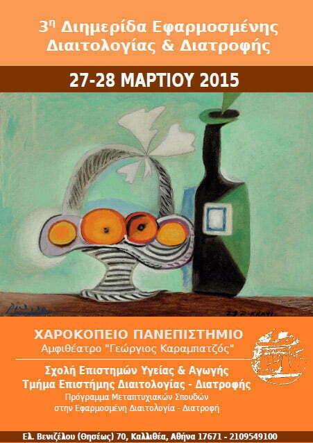 27-28-martiou-2015-3-diimerida-efarmosmenis-diaitologias-diatrofis-ekswfyllo (1)