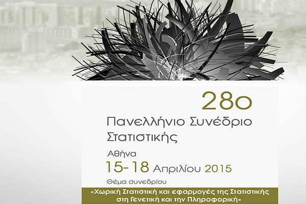 28-panellinio-sinedrio-statistikis-seminario-spss-spc