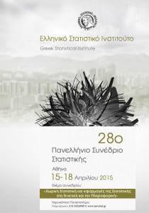 28 panellinio sinedrio statistikis seminario spss spc afisa