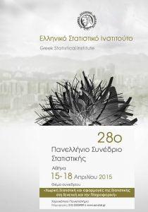 28 panellinio sinedrio statistikis seminario spss spc afisa 4