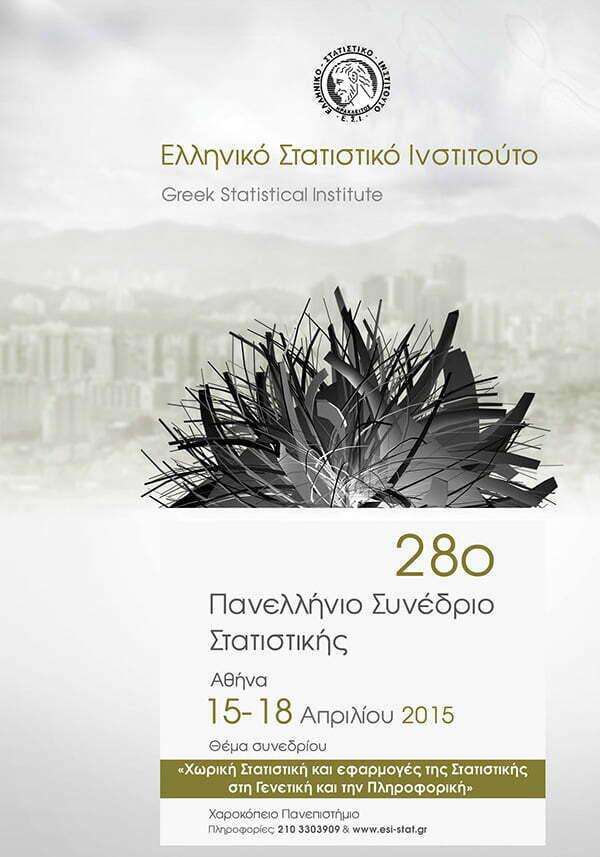 28-panellinio-sinedrio-statistikis-seminario-spss-spc-afisa