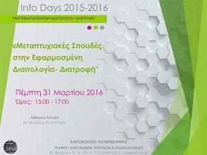 prokiriksi pms efarmosmeni diaitologia diatrofi InfoDays