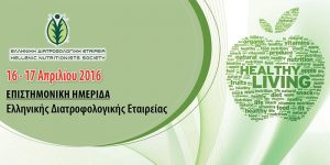 epistimoniki imerida elde metropolitan expo 16 17 apr 16 1