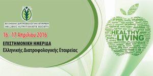epistimoniki imerida elde metropolitan expo 16 17 apr 16