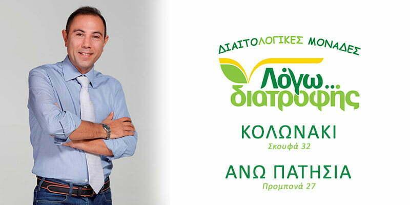 Δρ. Δημήτρης Γρηγοράκης - Διαιτολόγος
