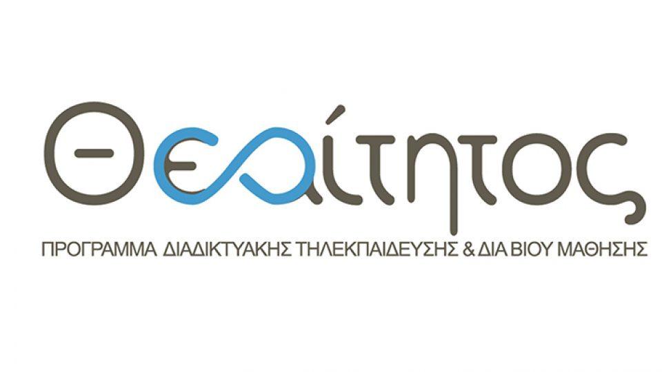eggrafes-progr-diadiktuo-thlekpaideusi-theaithtos