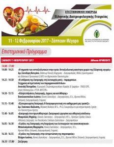 elde zappeio programma