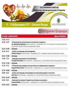 elde zappeio programma2 1