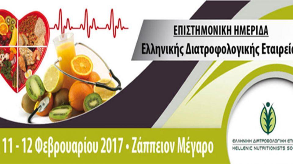 epistimoniki-imerida-elde-zappeion-megaro