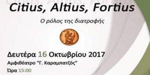 ekdhlwsh citius altius fortius rolos diatrofis