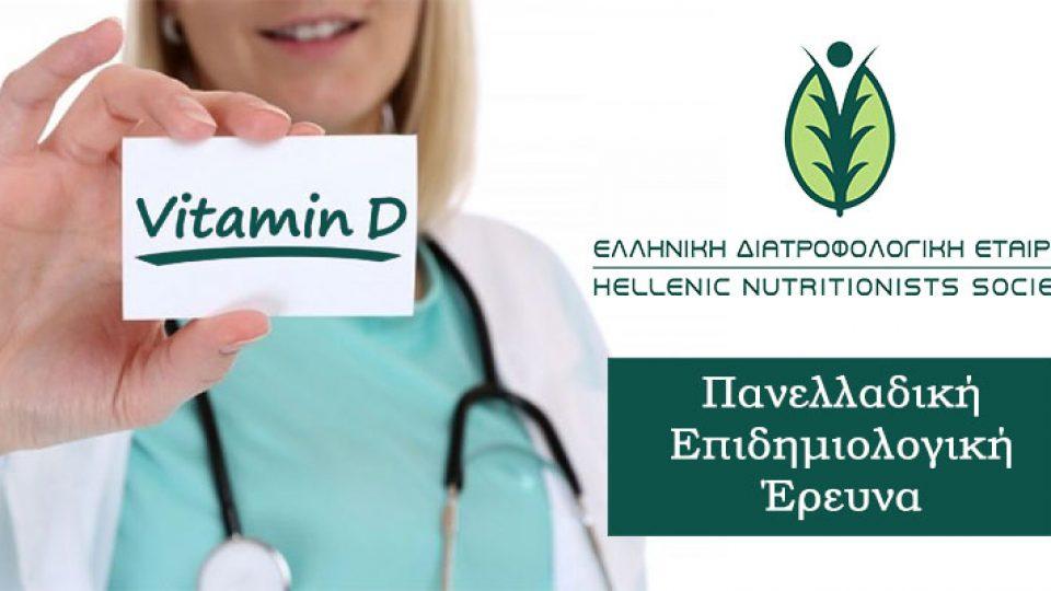 aneparkeia-elleipsi-vitamin-d-ellines