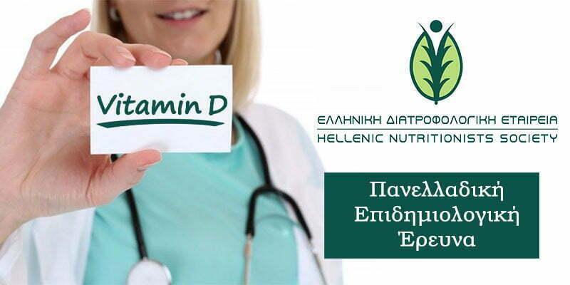 aneparkeia elleipsi vitamin d ellines