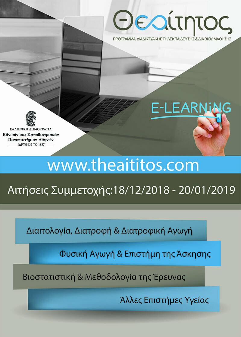 programma tilekpaideusi diavioumathisis theaititos