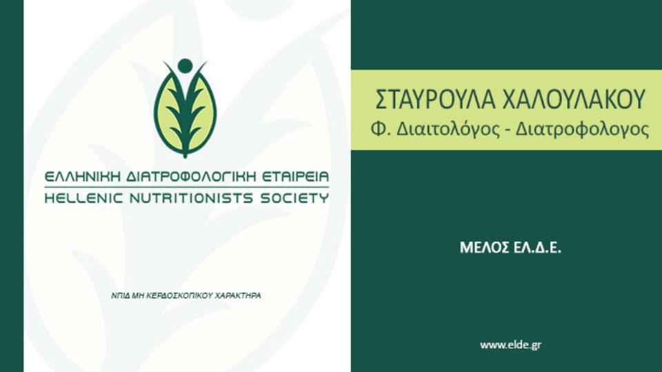 elde-member-foititria-stauroula-xaloulakou