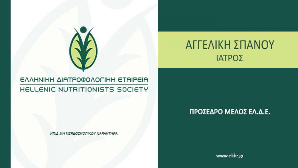 elde-member-spanou_aggeliki