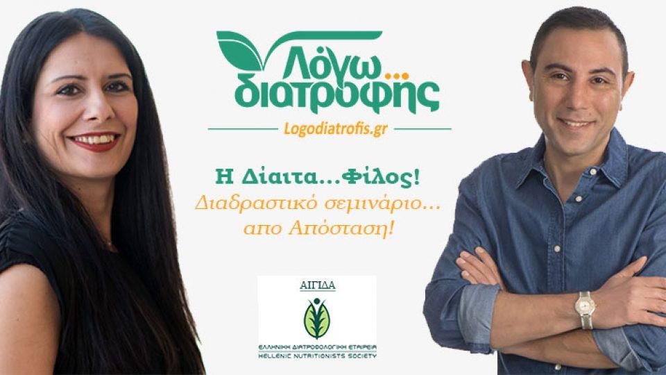 vasilakopoulou-grigorakis-online–diadrastiko-seminario