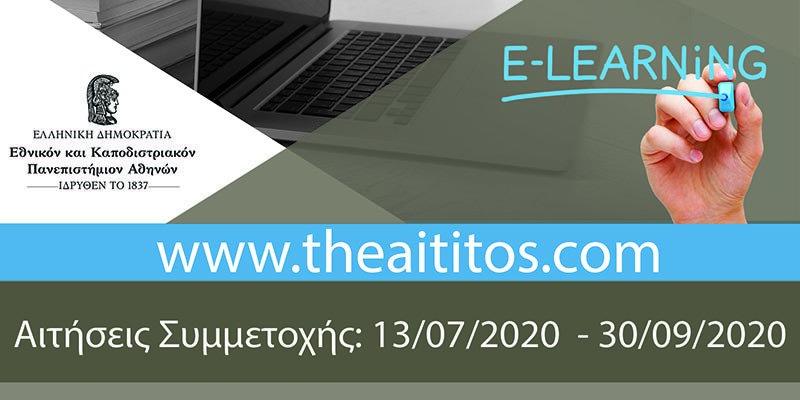 aitiseis-symmetoxis-theaititos-2020