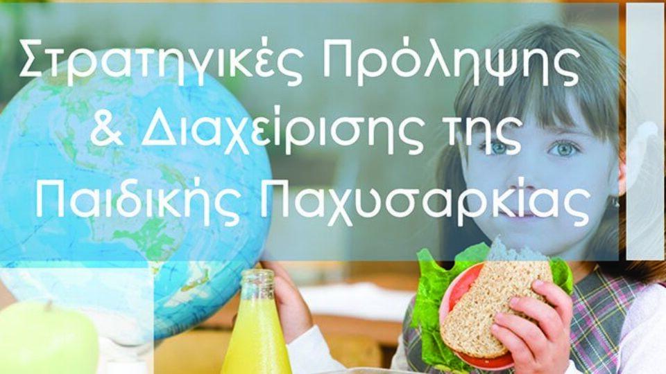 stratigikes-prolipsi-diaxeirisi-paidiki-paxysarkia