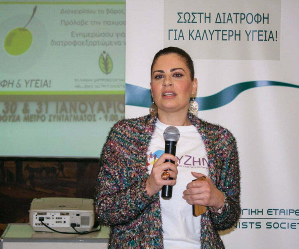 σε συνέδρια επιστημονικής ευθύνης της Ελληνικής Διατροφολογικής Εταιρείας 3