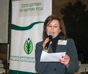 σε συνέδρια επιστημονικής ευθύνης της Ελληνικής Διατροφολογικής Εταιρείας
