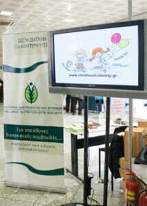 σε συνέδρια επιστημονικής ευθύνης της Ελληνικής Διατροφολογικής Εταιρείας 4