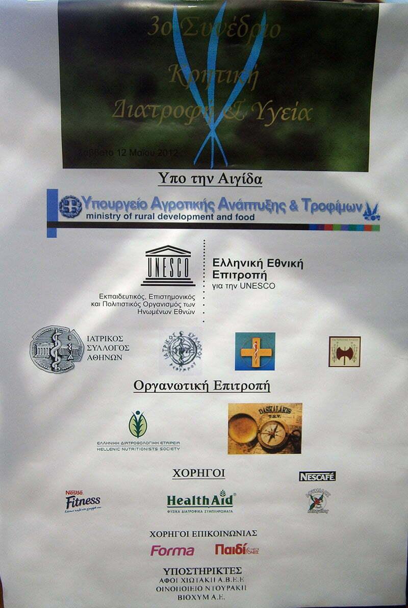 3 panellinio synedrio kritiki diatrof ygeia 7