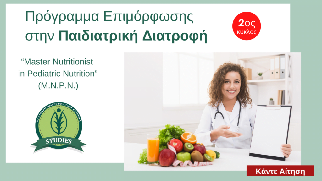 paidiatriki diatrofi master nutritionist in pediatric nutrition 2os kiklos 5