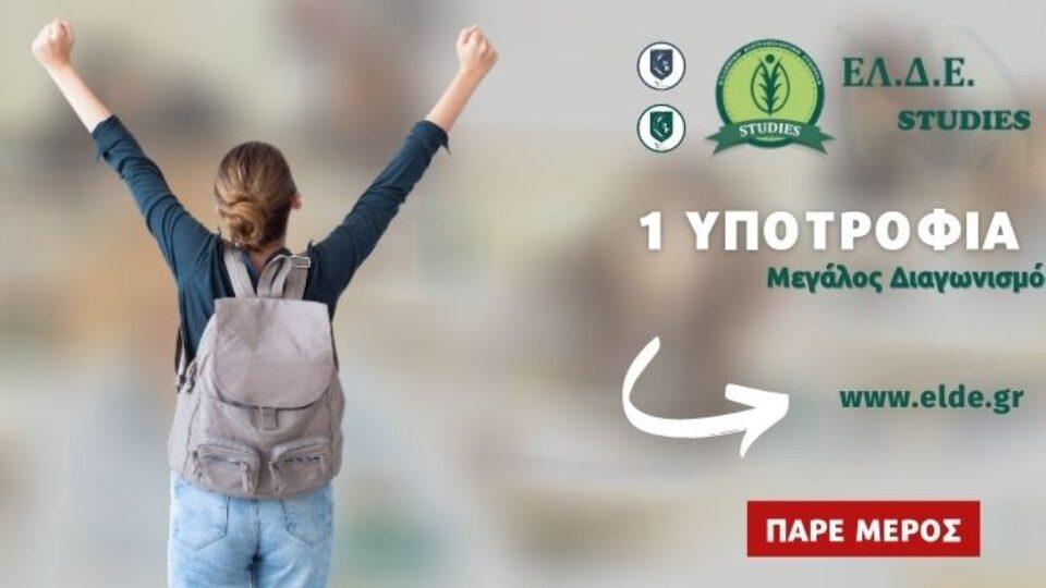 Διαγωνισμός-Υποτροφίας-ΕΛΔΕ-STUDIES-MNPN