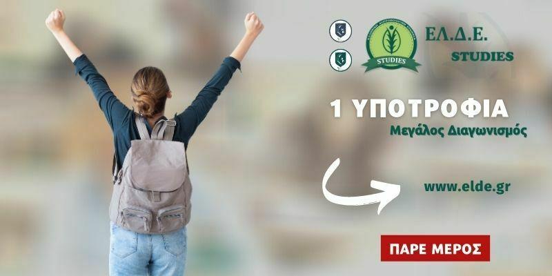 Υποτροφίας ΕΛΔΕ STUDIES MNPN
