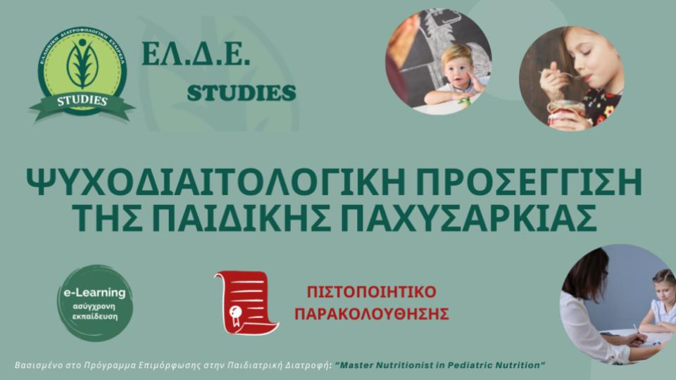 Ψυχοδιαιτολογική προσέγγιση της Παιδικής Παχυσαρκίας