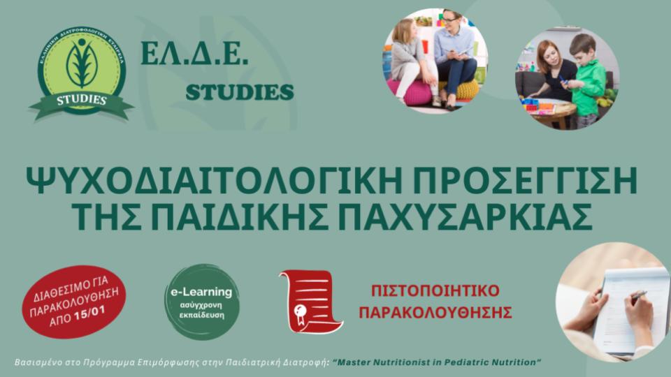 Ψυχοδιαιτολογική προσέγγιση της Παιδικής Παχυσαρκίας (4)