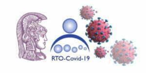 μελέτη για τη λοίμωξη covid19
