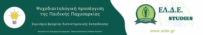psychodiaitologia-elde-studies-b1240