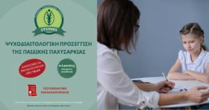 psyxodiaitologiki proseggisi paidiki paxysarkia 7 1