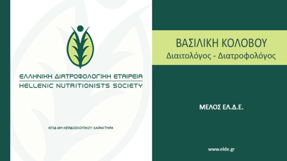 vasiliki-kolovou-diaitologos