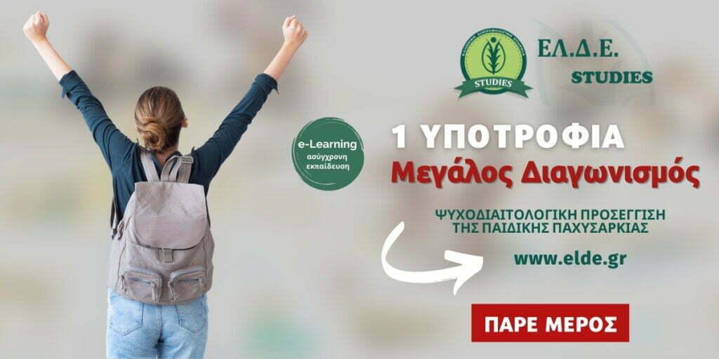 diagonismos ypotrofias seminario psychodiaitologia1