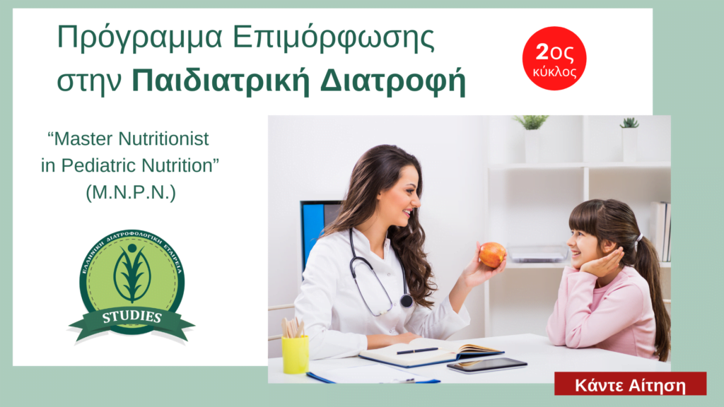 paidiatriki diatrofi master nutritionist in pediatric nutrition 2os kiklos 4