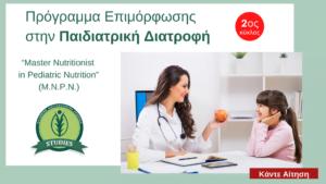paidiatriki diatrofi master nutritionist in pediatric nutrition 2os kiklos 4