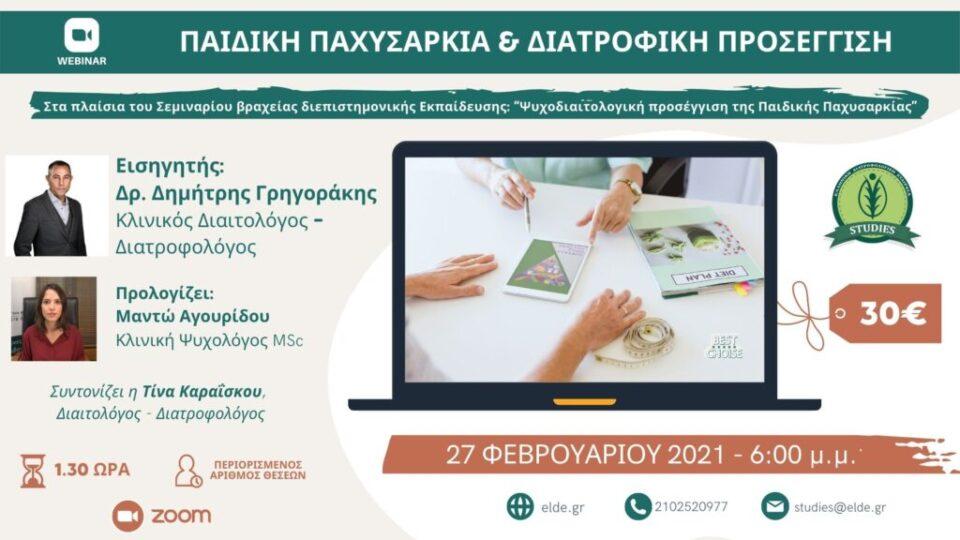 webinar-elde_studies-paidiki-paxysarkia-diatrofiki-proseggisi