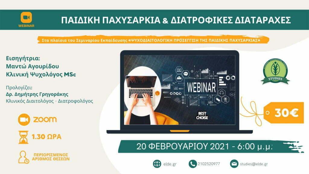 webinar-paidiki-paxysarkia-diatrofikes-diataraxes