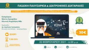 webinar paidiki paxysarkia diatrofikes diataraxes