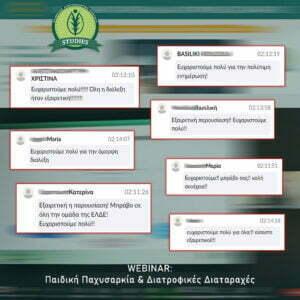 webinar paidiki paxysarkia diatrofikes diataraxes comments