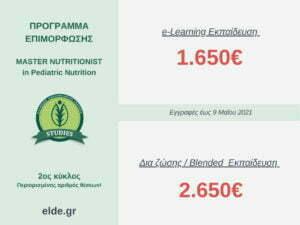 ELDE STUDIES PEDIATRIC NUTRITION liksi eggrafwn