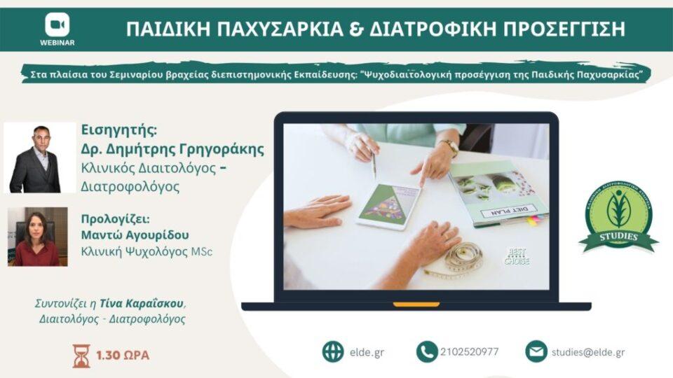 webinar-elde_studies-horizontal (1)
