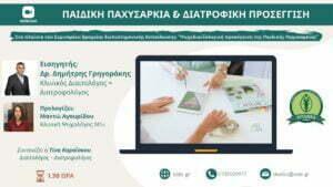 webinar elde studies horizontal 1