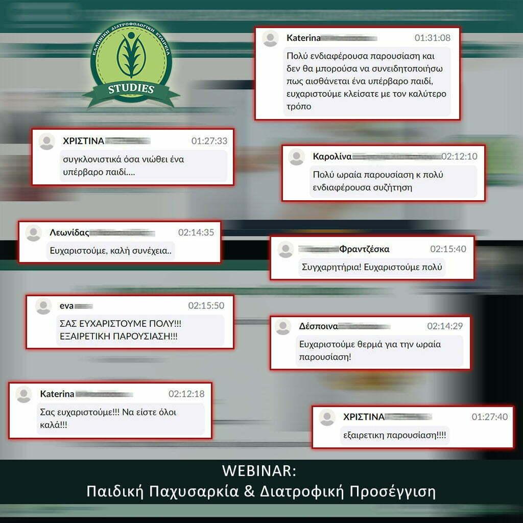 webinar paidiki paxysarkia diatrofiki proseggisi comments
