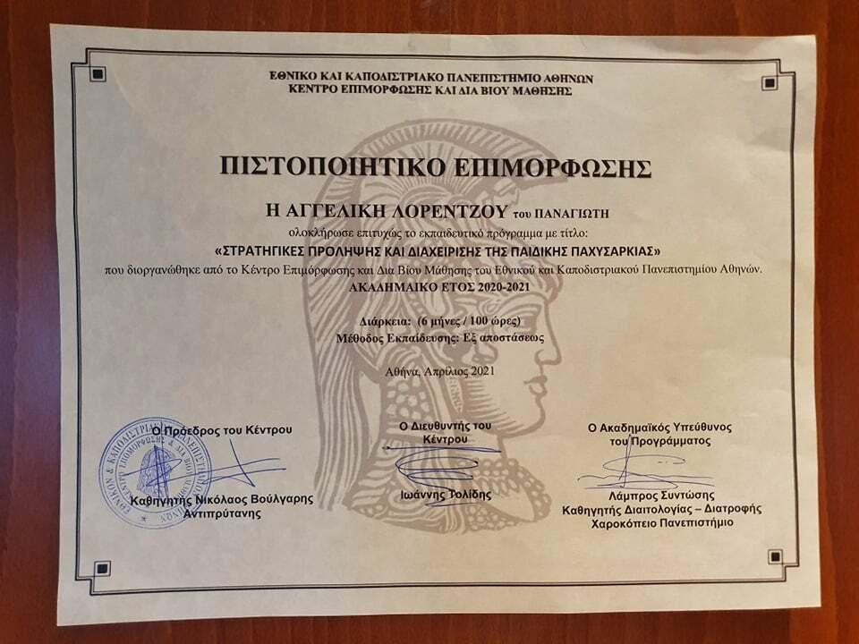 stratigikes-prolipsis-ekpa-1