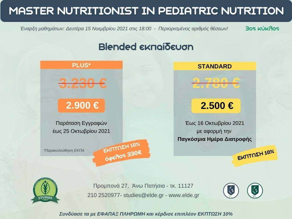 blended PEDIATRIC NUTRITION 16 ΟΚΤ 21