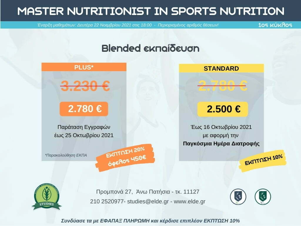 blended SPORTS NUTRITION 16 ΟΚΤ 21